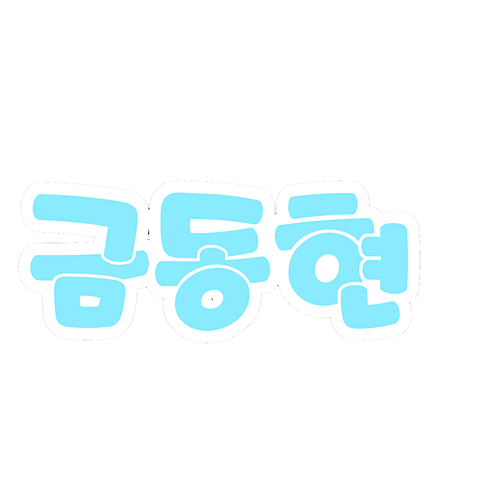 y♡   様へ ❤︎の画像(プリ画像)
