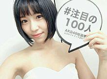 #注目の100人 HKT48 山下 エミリー エミリーの画像(山下エミリーに関連した画像)