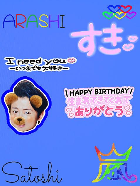 大野智誕生日祭の画像(プリ画像)