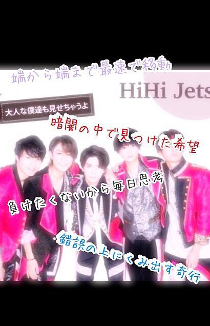HiHi Jetsの自己紹介ラップ加工してみました〜の画像(プリ画像)