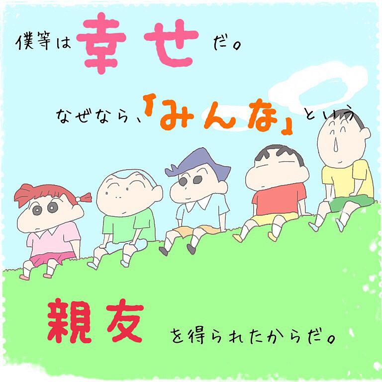 クレヨンしんちゃんの名言の画像(プリ画像)