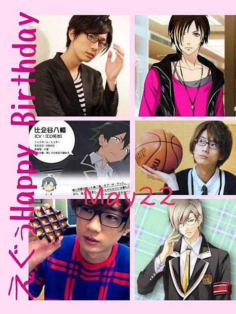 えぐぅHappy Birthday♡の画像(プリ画像)