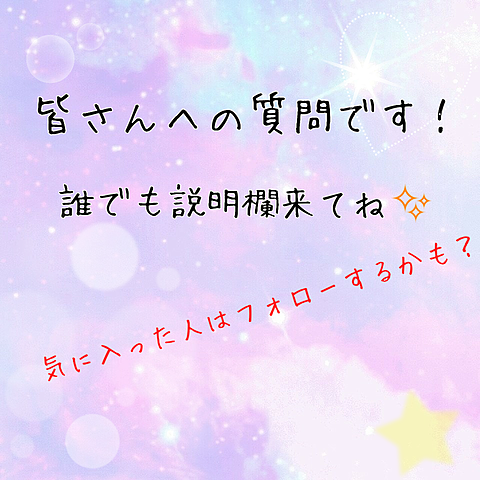 説明欄へ→の画像(プリ画像)