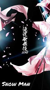 Snow Man壁紙の画像(歌舞伎に関連した画像)