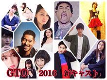 GTO  2016 新キャストの画像(プリ画像)