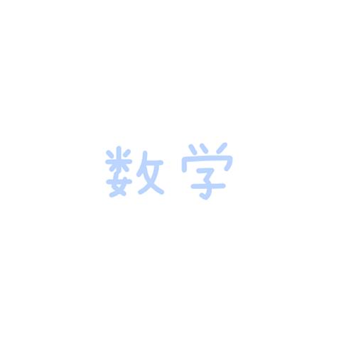 数学の画像(プリ画像)