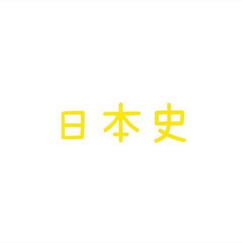 日本史の画像(プリ画像)