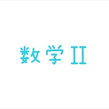 数学IIの画像(IIに関連した画像)