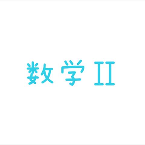 数学IIの画像(プリ画像)
