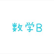 数学B プリ画像