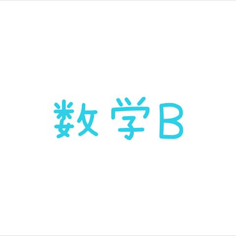 数学Bの画像 プリ画像