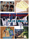 welcome to sexyzone プリ画像
