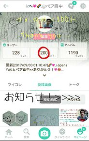200人とっぱぁぁぁあ!!✨((お知らせ>>