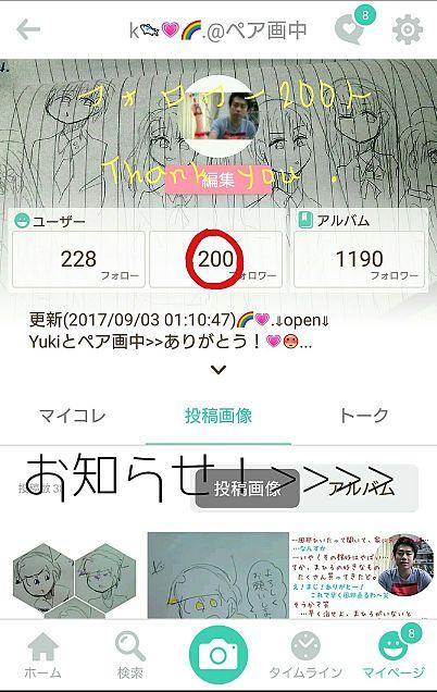 200人とっぱぁぁぁあ!!✨((お知らせ>>の画像(プリ画像)