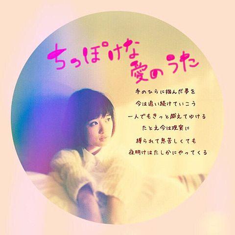 櫻子ちゃんの画像(プリ画像)