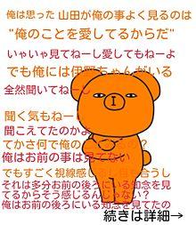 Hey! Say! JUMP→くまぬりえの画像(プリ画像)