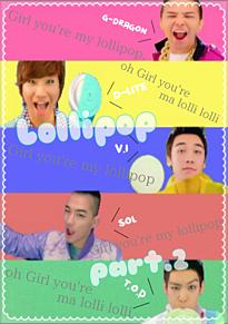 BIGBANG/Lollipop part.2の画像(プリ画像)
