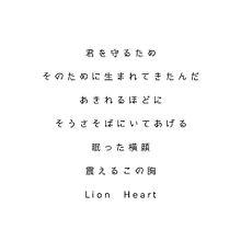 歌詞 ライオン ハート