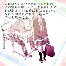 新しい関係  保存→ポチorコメの画像(愛情に関連した画像)