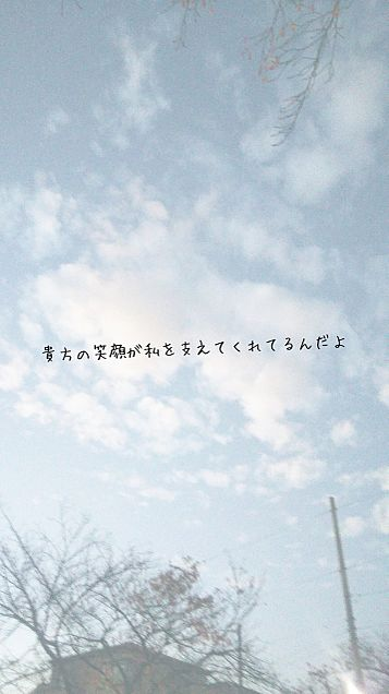 貴方の笑顔が私を支えてくれてるんだよの画像(プリ画像)