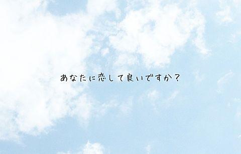 あなたに恋していいですか?の画像(プリ画像)