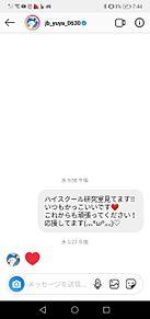 まさかの返信!?