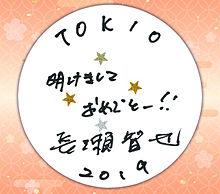 TOKIOの画像(城島茂に関連した画像)
