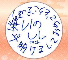 V6の画像(井ノ原快彦に関連した画像)