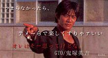 GTO 鬼塚英吉 名言の画像(プリ画像)