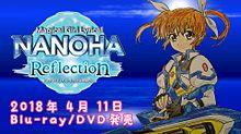 Reflection Blu-ray発売! プリ画像