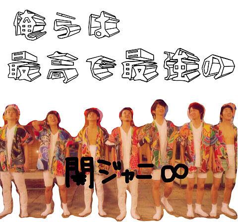 関ジャニ∞関ジャニ∞バージョンの画像(プリ画像)