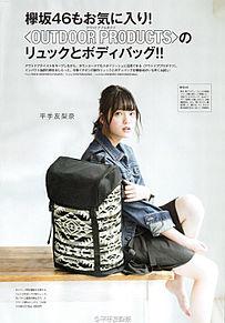 橋本環奈<欅坂46 平手友梨奈の画像(プリ画像)