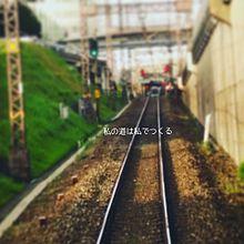 線路の画像(自分に関連した画像)