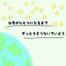世界 が ひとつ に なる まで