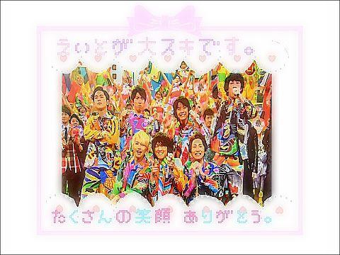 関ジャニ∞ 八 我の生き甲斐 、の画像(プリ画像)