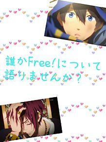 Free!について語りませんか?の画像(語りませんか?に関連した画像)