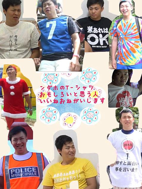 ンダホさんのT,シャツについての画像 プリ画像