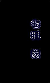 キンブレ 文字 あんスタ 七種茨 微妙な紺 保存はいいねの画像(ダムに関連した画像)