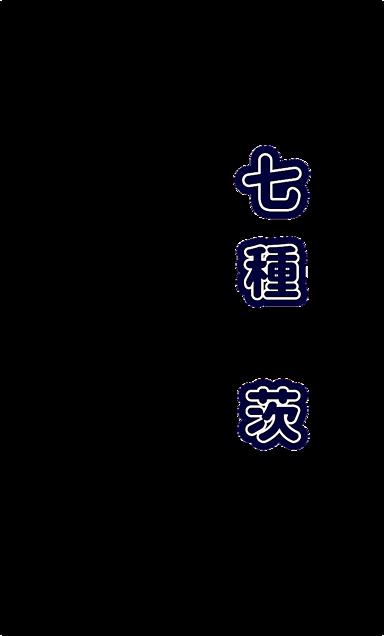 キンブレ 文字 あんスタ 七種茨 微妙な紺 保存はいいねの画像 プリ画像