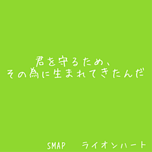 smap ライオンハート 歌詞の画像11点|完全無料画像検索のプリ