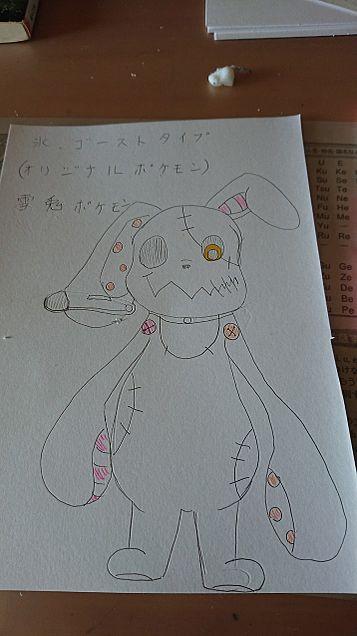 オリジナルのポケモンの画像(プリ画像)