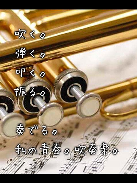 吹奏楽。の画像(プリ画像)