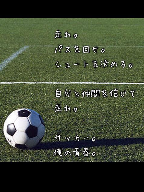 サッカー。の画像(プリ画像)