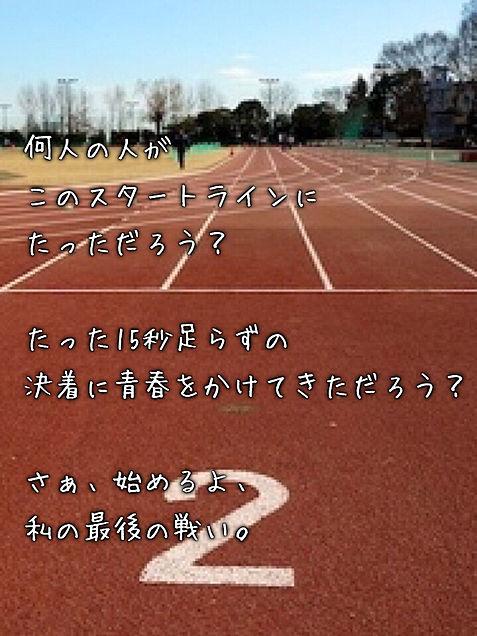 短距離走。100m。の画像(プリ画像)