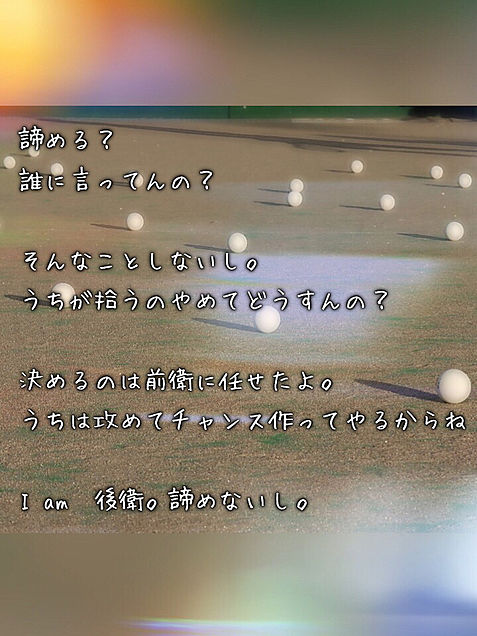 ソフトテニス。後衛Ver.の画像(プリ画像)