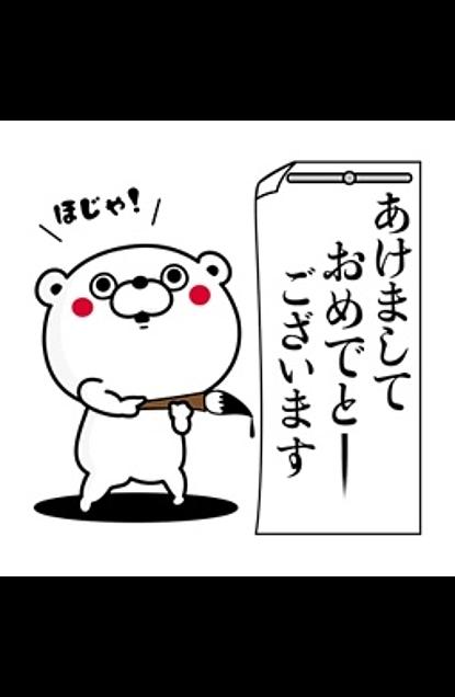 あけおめ!の画像(プリ画像)
