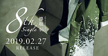 欅坂46 8枚目シングル(๑•ω•๑)♡ プリ画像