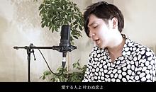 イノイタル(cover song 「君じゃない誰かなんて」の画像(Songに関連した画像)