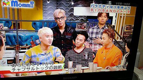 BIGBANG♡保存いいねの画像 プリ画像