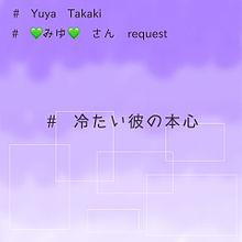 request 4の画像(高木雄也小説に関連した画像)